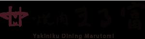 京都の焼肉専門店 焼肉まる富